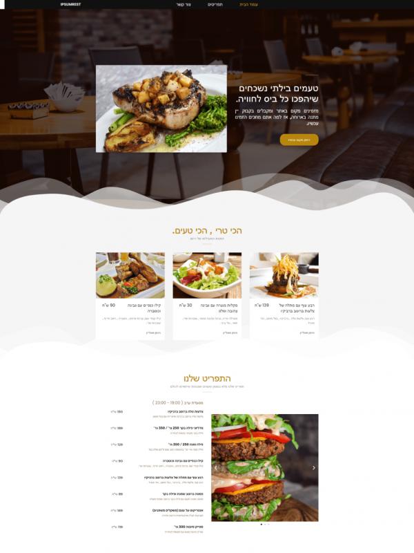 בניית אתר מעוצב למסעדה